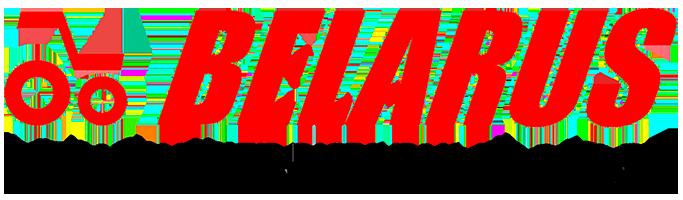 Логотип МТЗ Беларус