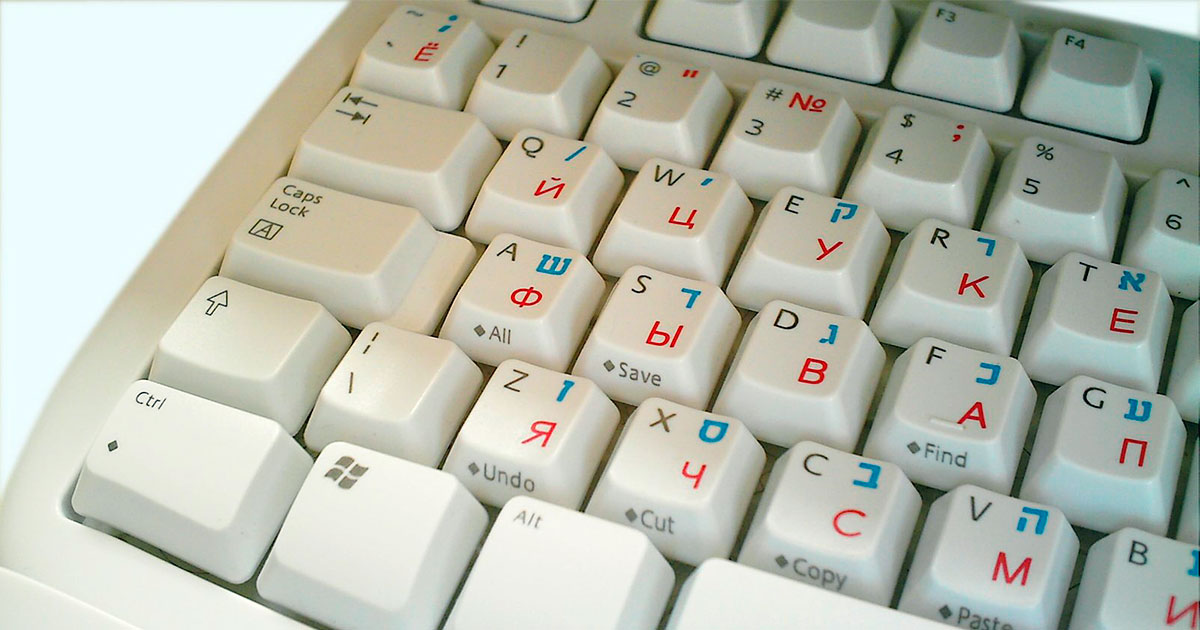Русская клавиатура